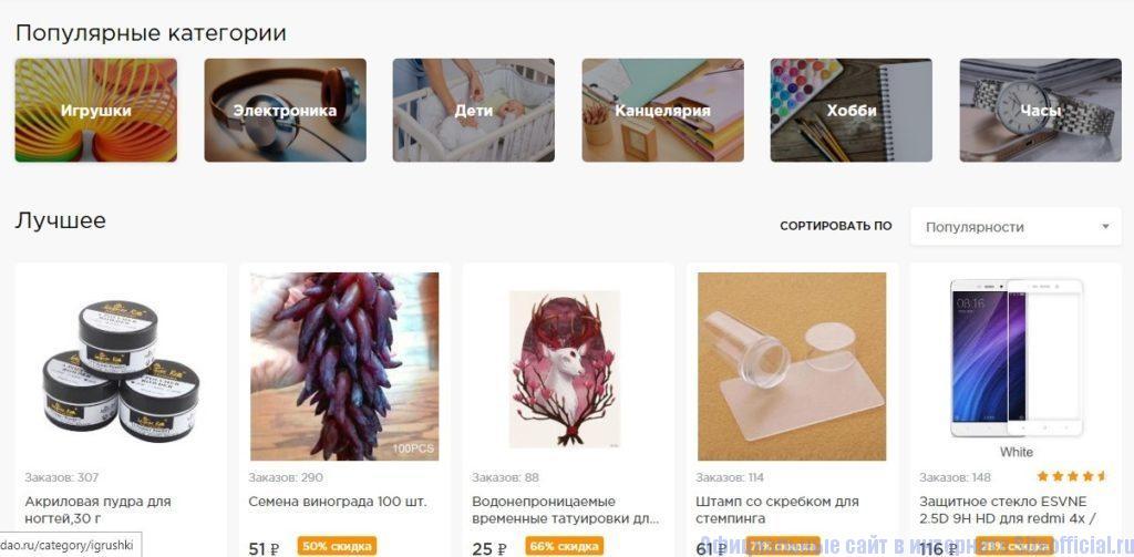 Выбор товара на сайте Пандао.ру