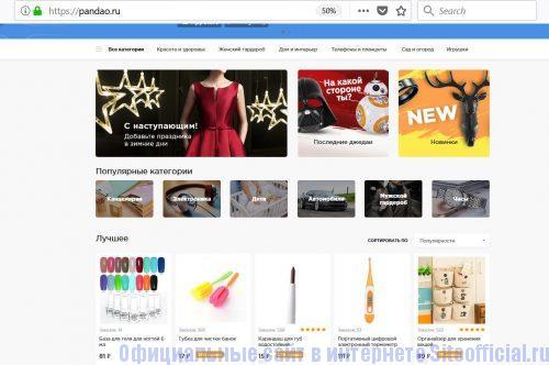 Внешний вид сайта Пандао.ру