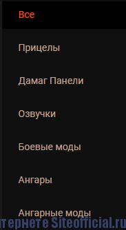 Модификация Протанки ТВ