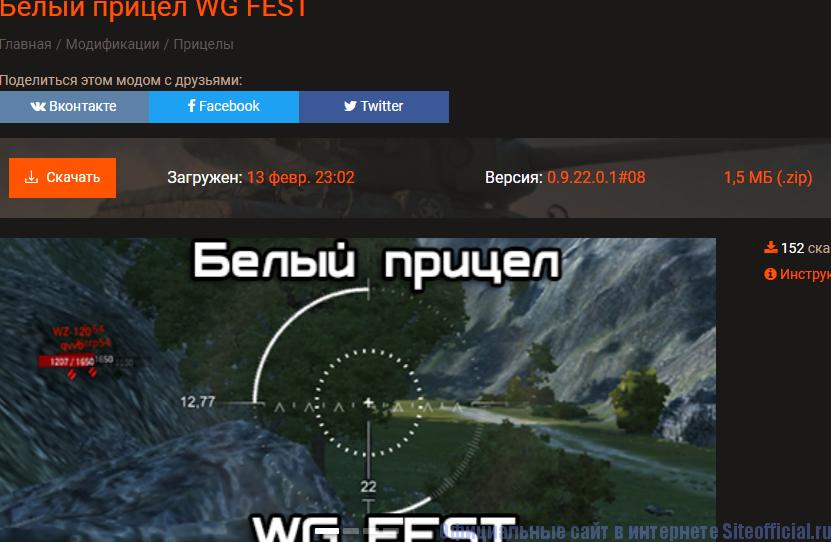 Белый прицел WG FEST