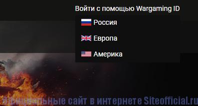 Войти с помощью Wargaming ID