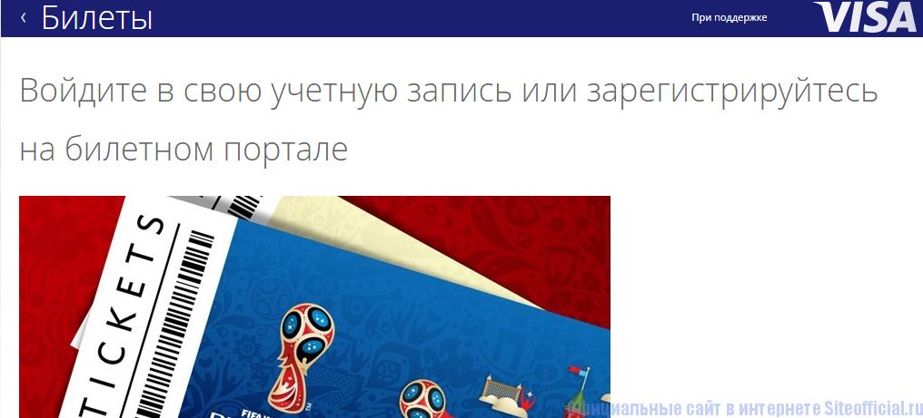 Регистрация учетной записи на сайте Fifa.com