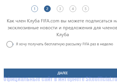 Регистрация на официальном сайте Fifa.com