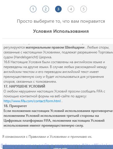 Регистрация на официальном сайте чемпионата мира по футболу