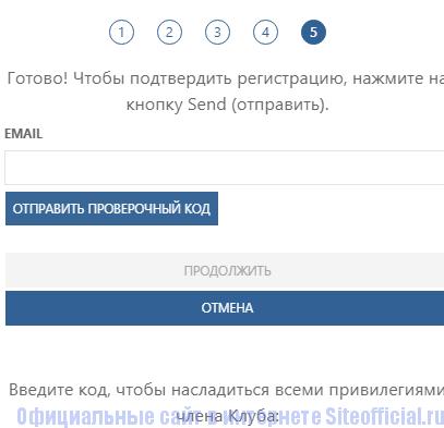 Регистрация на сайте чемпионата мира по футболу