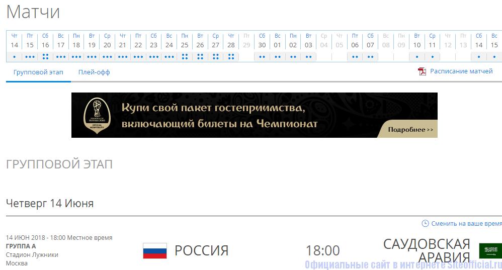 Информация о матчах на официальном сайте