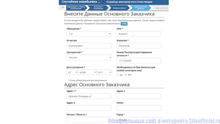 Ввод данных основного заказчика билета
