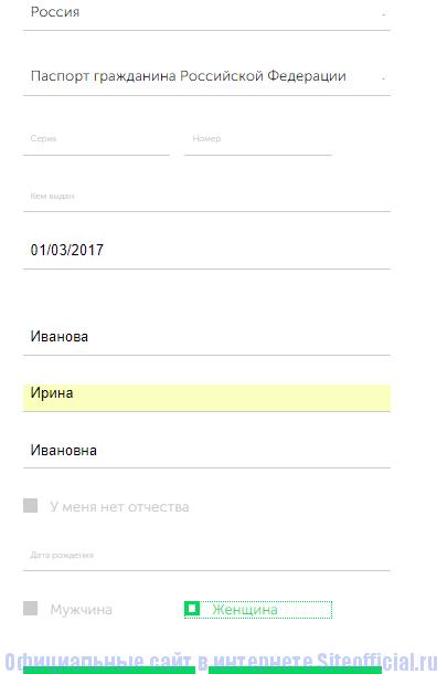 Регистрация на сайте паспорта болельщика