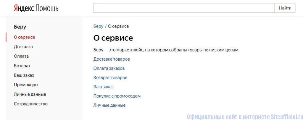 """Раздел """"Помощь"""" на официальном сайте Беру Ру"""