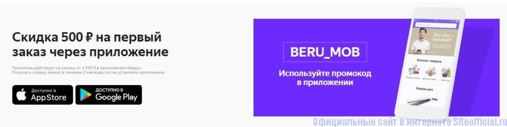 Мобильное приложение Беру Ру