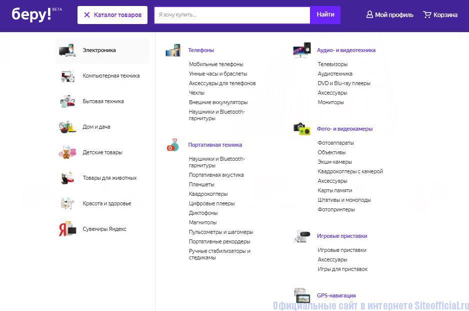 """Раздел """"Электроника"""" на официальном сайте Беру Ру"""