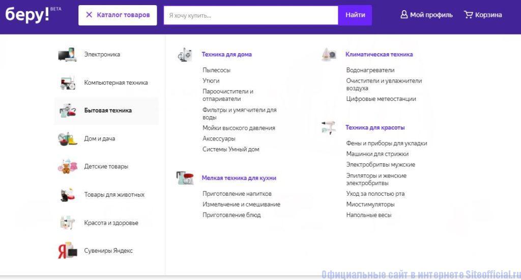 """Раздел """"Бытовая техника"""" на официальном сайте Беру Ру"""
