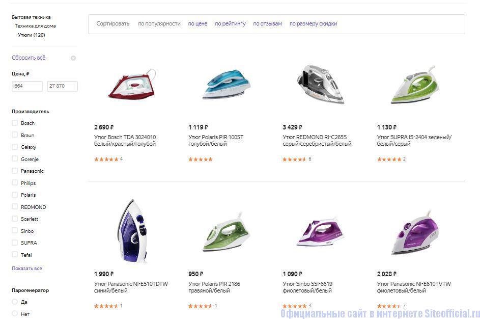 Беру Ру официальный сайт - Каталог товаров