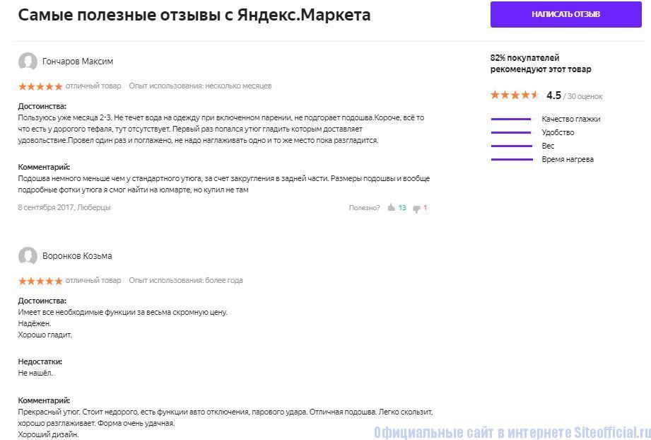 Отзывы покупателей на официальном сайте Беру Ру