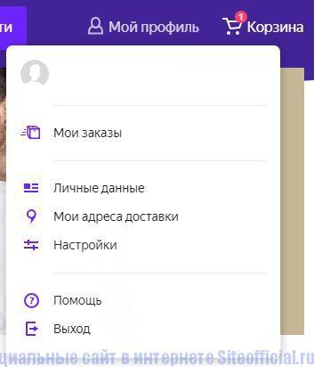 Профиль пользователя на официальном сайте Беру Ру