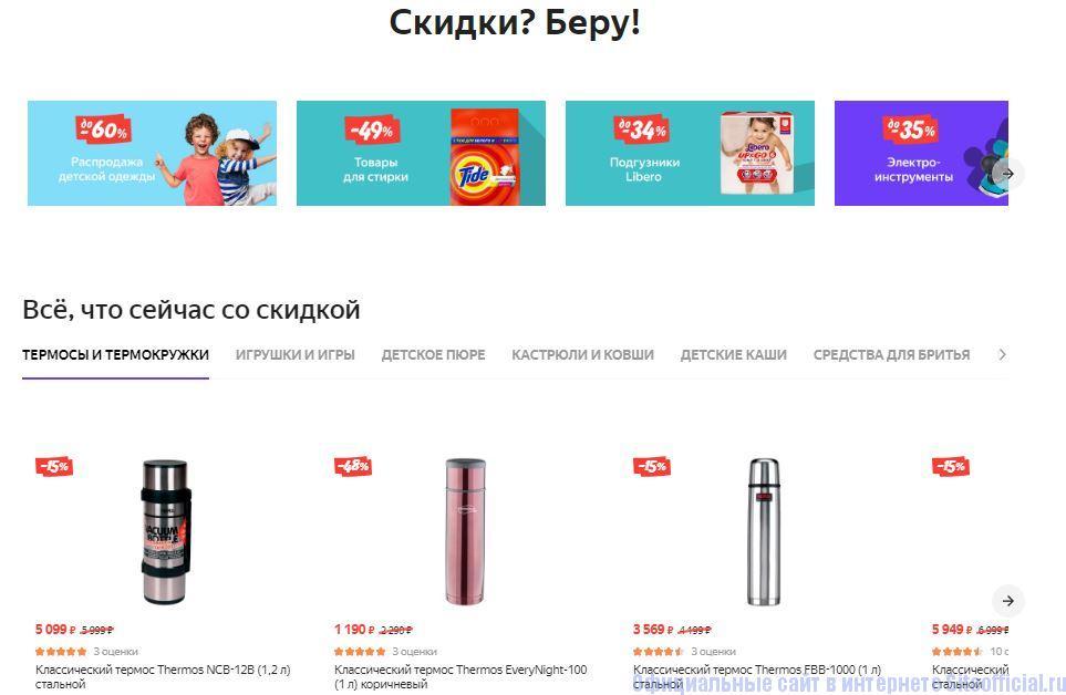 Официальный сайт Беру Ру - Товары со скидкой