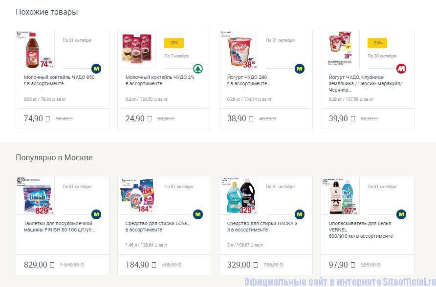 Похожие и популярные товары на сайте Едадил