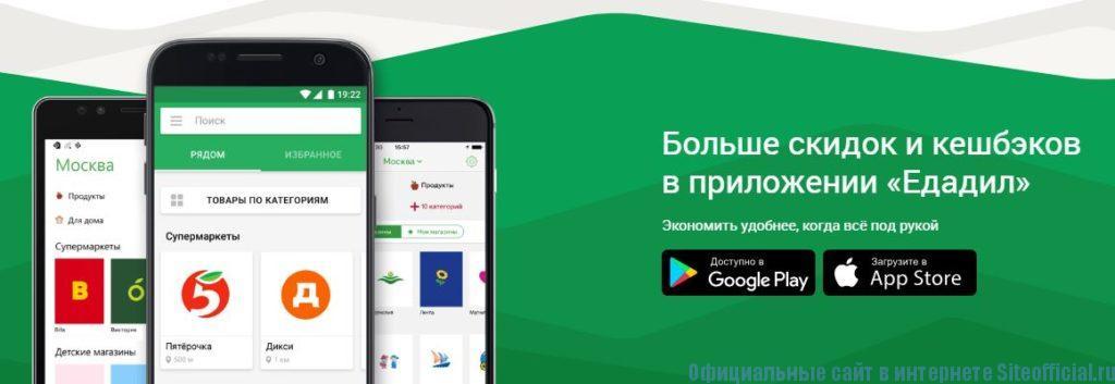 Ссылки на скачивание мобильного приложения Едадил