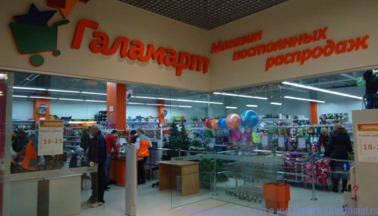 Галамарт магазин постоянных распродаж