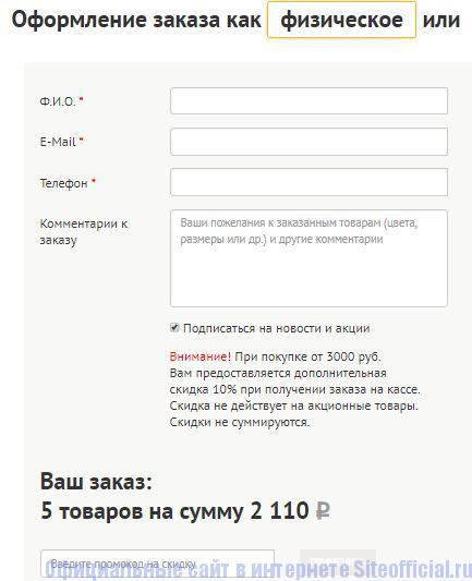 Оформление заказа физическим лицом на официальном сайте Галамарт