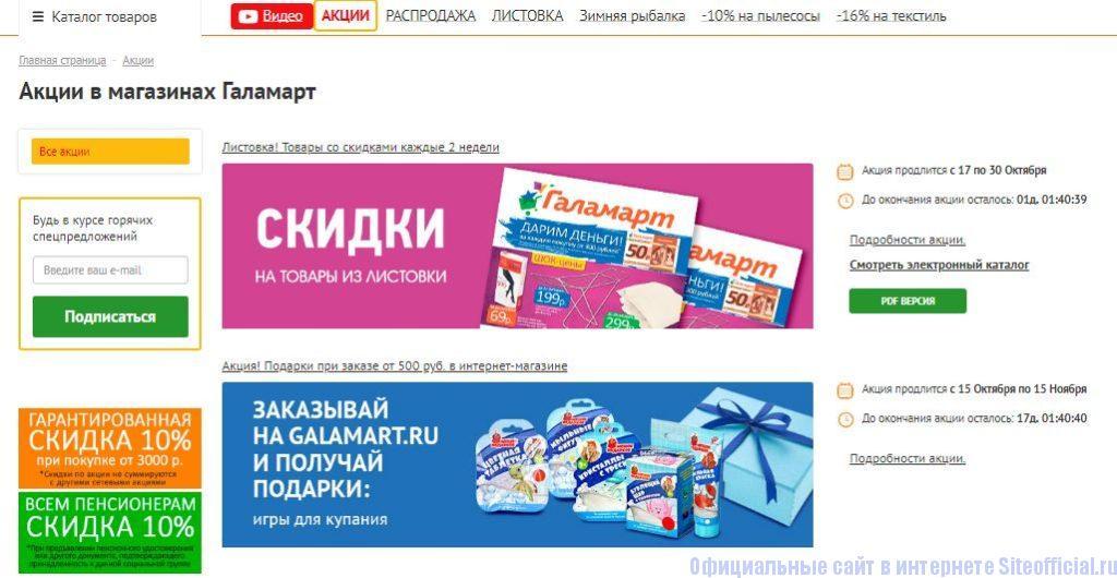 Акции магазина постоянных распродаж Галамарт