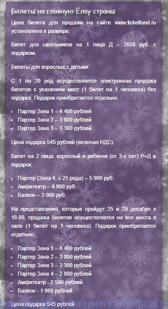 Билеты на Кремлёвскую Ёлку 2019