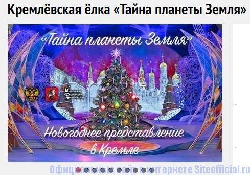 Кремлёвская Ёлка - Тайна планеты Земля