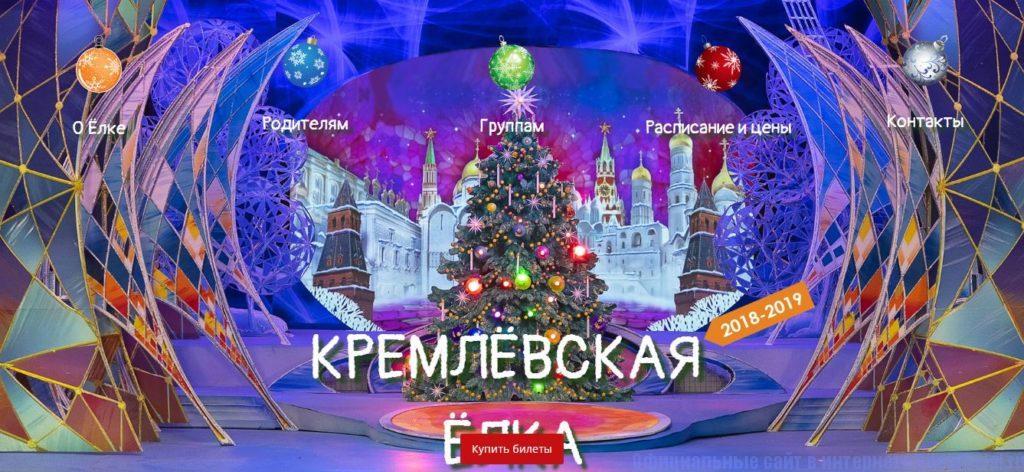 Кремлёвская Ёлка 2019 официальный сайт