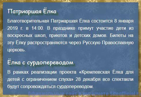 Кремлёвская Ёлка 2019 - Патриаршая Ёлка и Ёлка с сурдопереводом