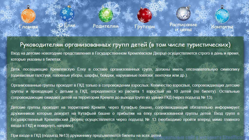 """Раздел """"Группам"""" на официальном сайте Кремлёвской Ёлки 2019"""