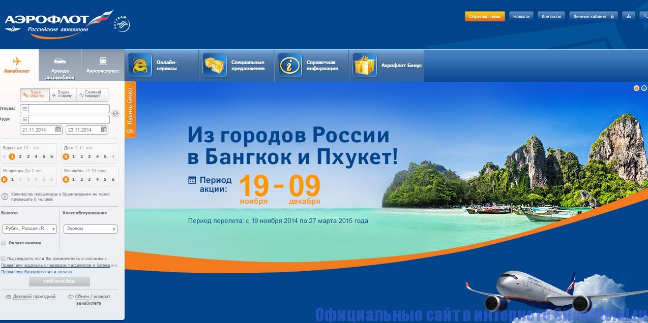 Официальный сайт Аэрофлот - Главная страница