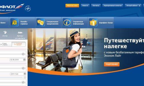 Официальный сайт Публичного акционерного общества «Аэрофлот — российские авиалинии»