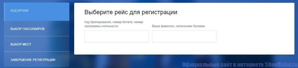 Онлайн-регистрация через официальный сайт Аэрофлота