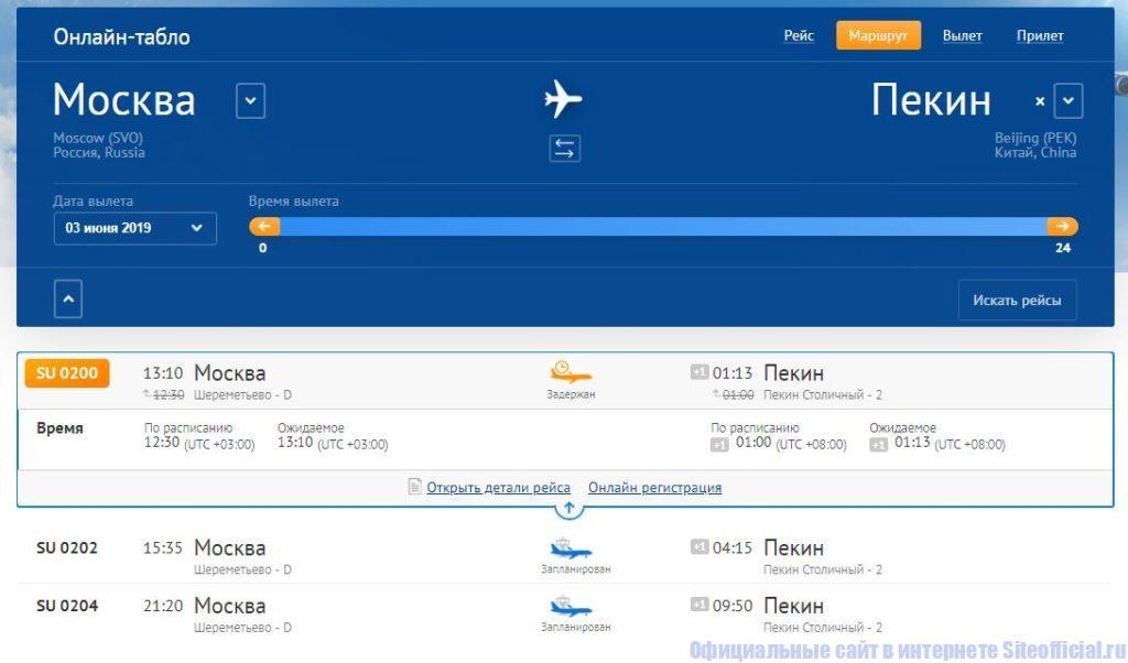 Онлайн-табло на официальном сайте Аэрофлота