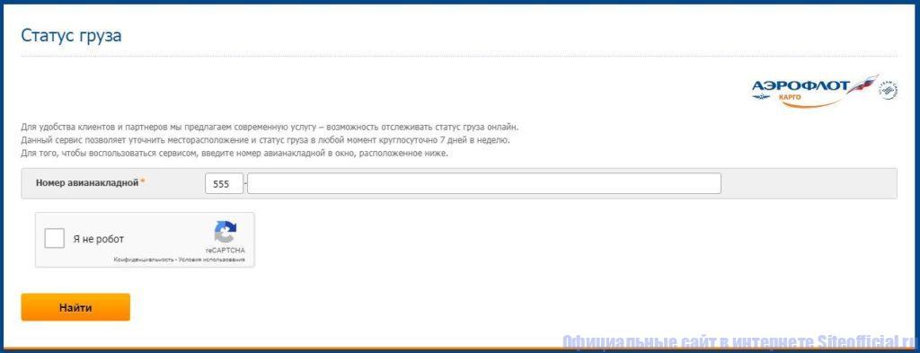 проверка статуса груза через официальный сайт Аэрофлота
