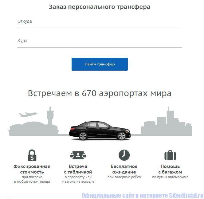 Заказ персонального трансфера через официальный сайт Аэрофлота