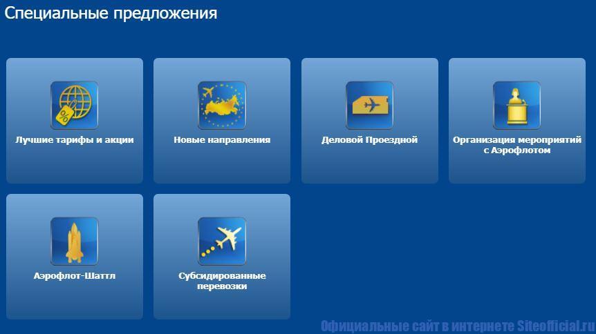 Специальные предложения от авиакомпании Аэрофлот
