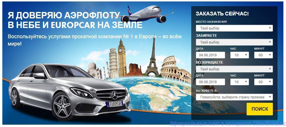 Арендовать автомобиль Europcar через Аэрофлот официальный сайт