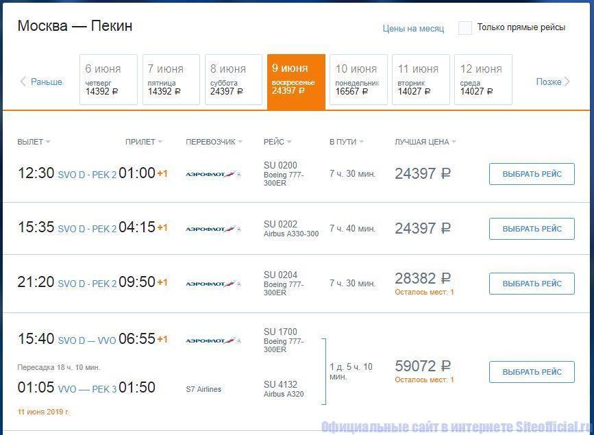 Список предложений на официальном сайте Аэрофлота