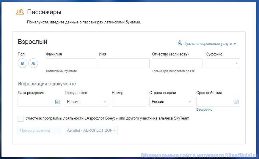 Покупка авиабилетов через Аэрофлот официальный сайт - Информация о пассажирах