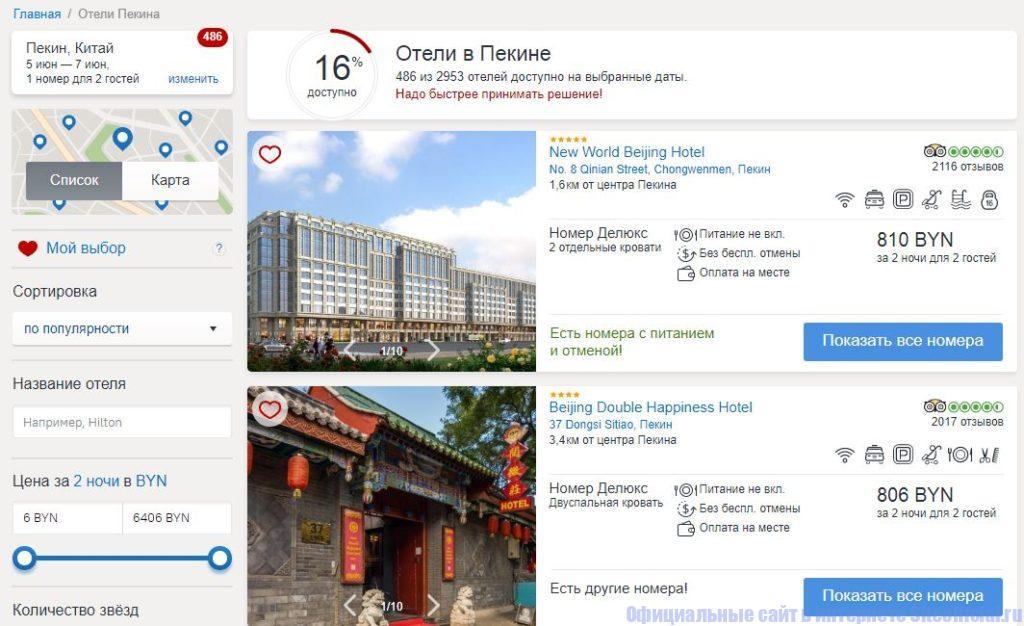 Предложения отелей на официальном сайте Аэрофлота