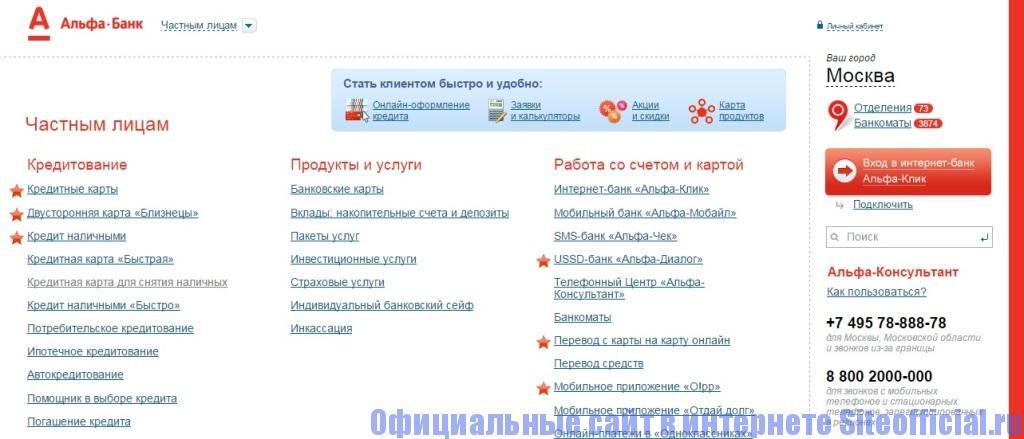 Альфа продвижение орел официальный сайт компания краски симферополь сайт