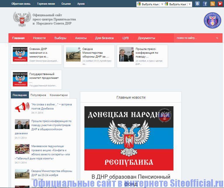 Официальный сайт ДНР - Главная страница