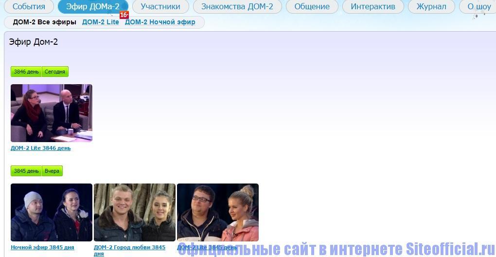 Знакомство love dom2. ru