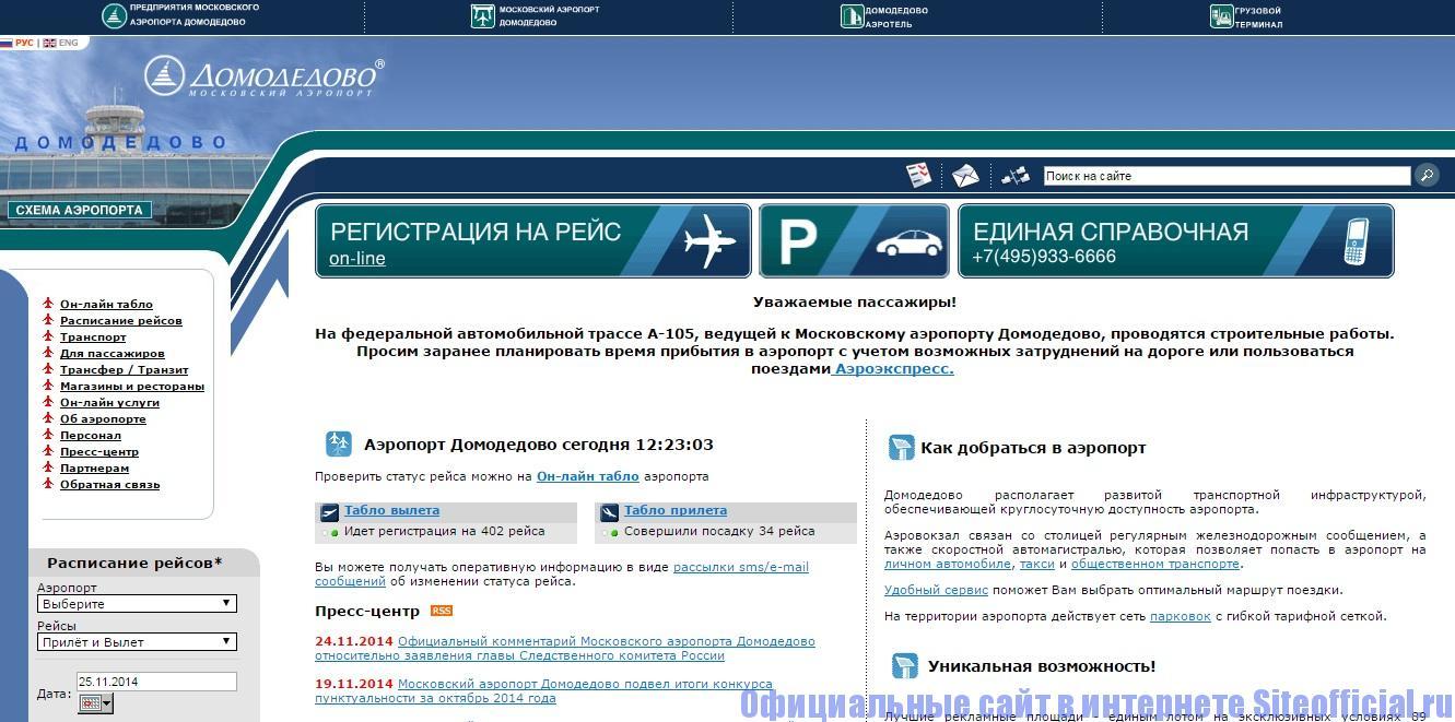 Официальный сайт Домодедово - Главная страница