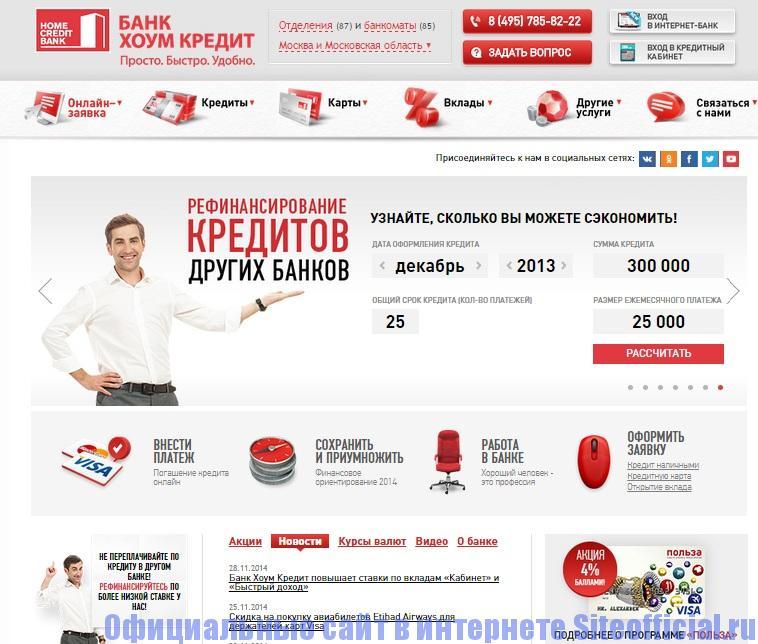 Официальный сайт Хоум Кредит Банк - Главная страница