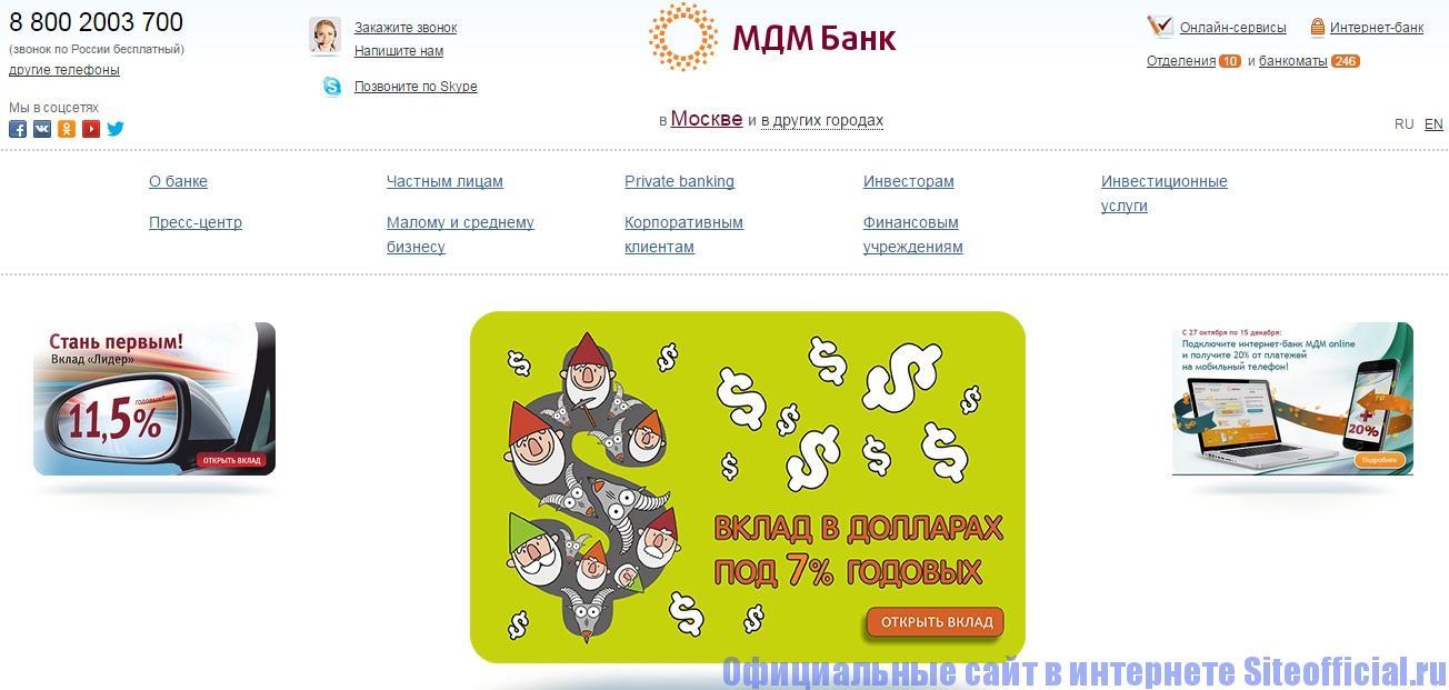 Официальный сайт МДМ Банк - Главная страница