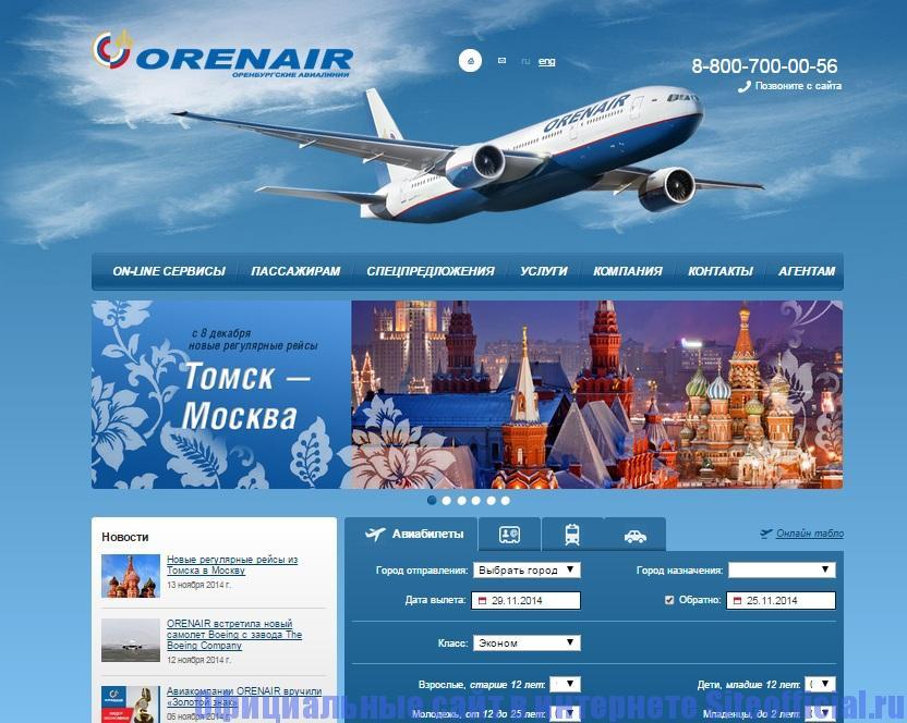 Официальный сайт Оренбургские авиалинии - Главная страница