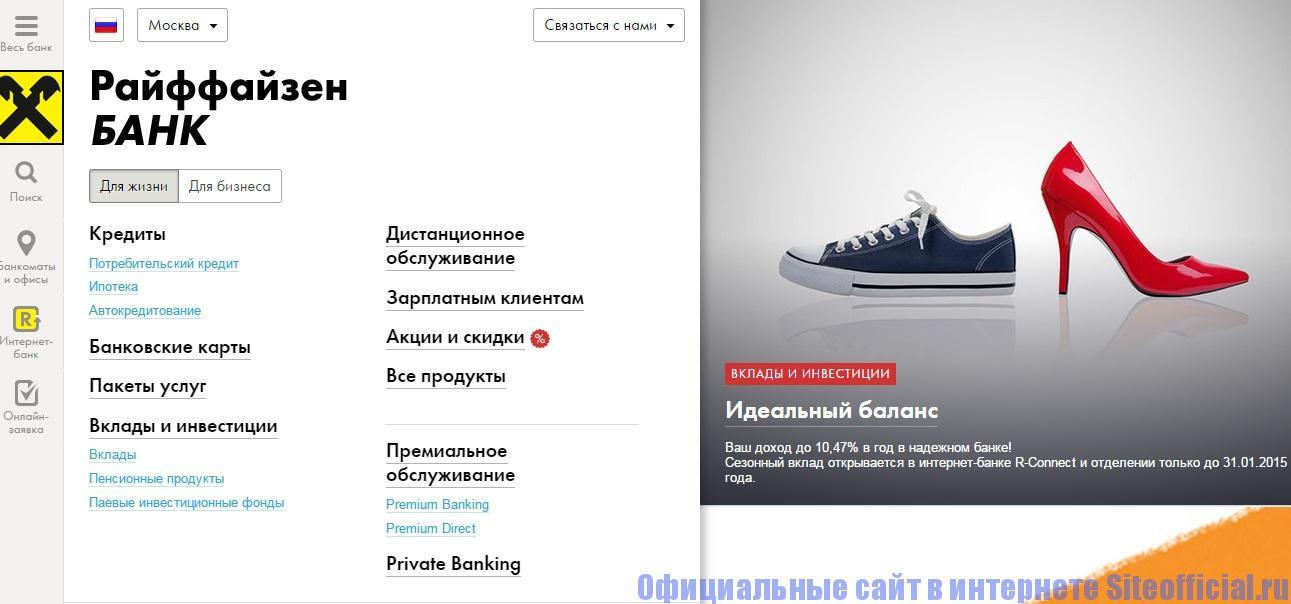 Официальный сайт Райффайзенбанка - Главная страница