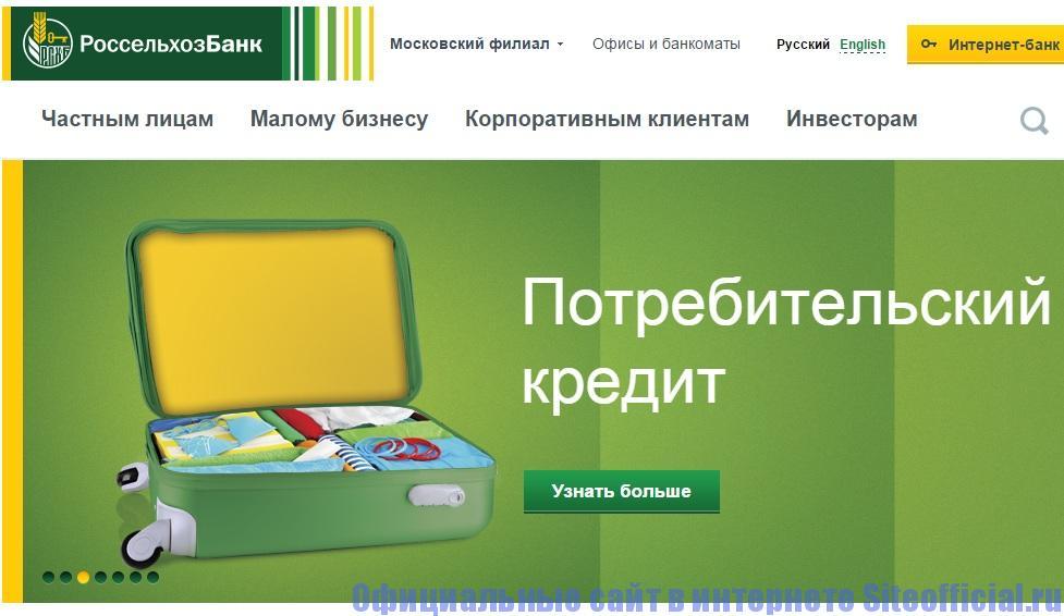 Официальный сайт Россельхозбанк - Главная страница